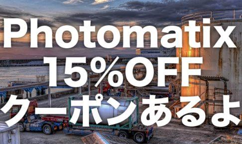 Photomatix 15%OFFクーポン