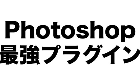 Photoshop、Lightroom 用プラグインNik Collectionの紹介