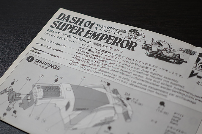 superemperor_003
