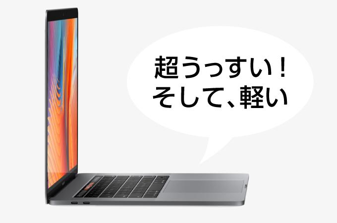 macbookpro2016_001