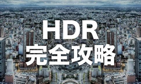 HDR写真の作り方 まとめ