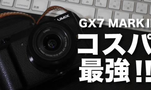GX7MK2レビューまとめ
