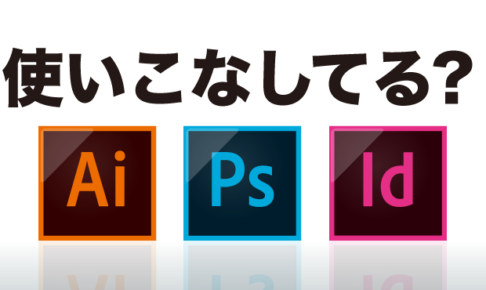 Illustrator、Photoshop、Indesignの違い