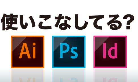 Illustrator、Photoshop、Indesignの違い