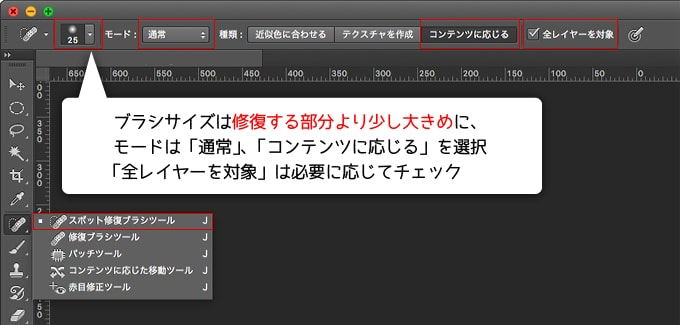 スポット修正ツール画面
