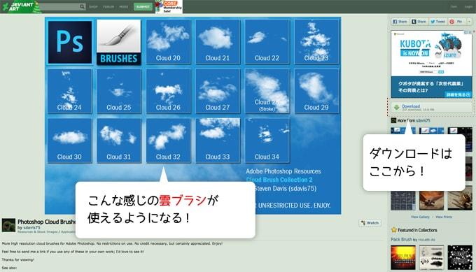 雲ブラシのダウンロード