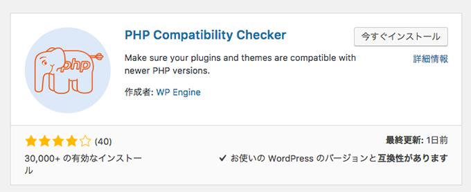 phpcheckerの画像