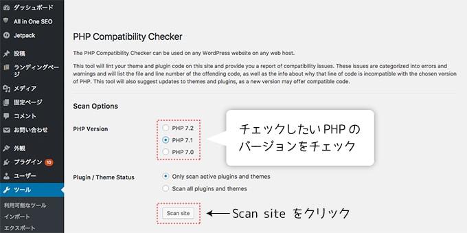 phpcheckerの設定画面