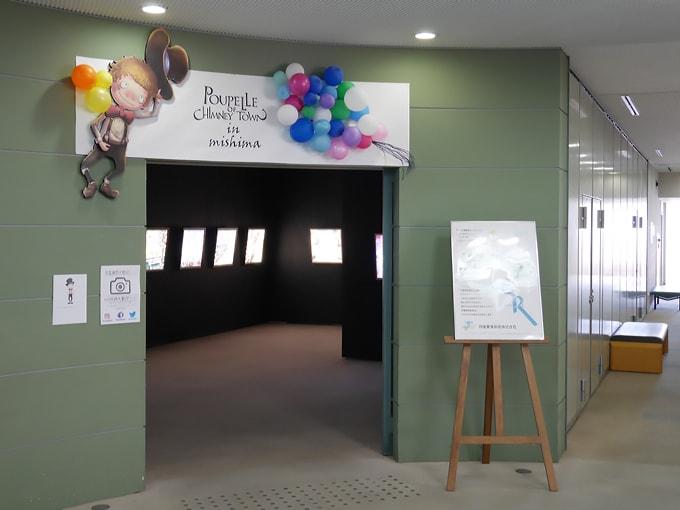三島市民生涯学習センター