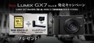 GX7MK3キャンペーン