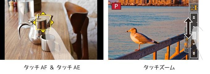 タッチAF&AE、タッチズーム