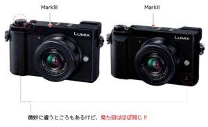 LUMIX GX7 mark3とmark2の外観