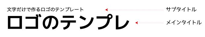文字だけで作るロゴの元