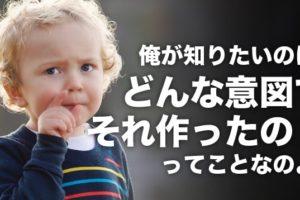 小さな子供の質問