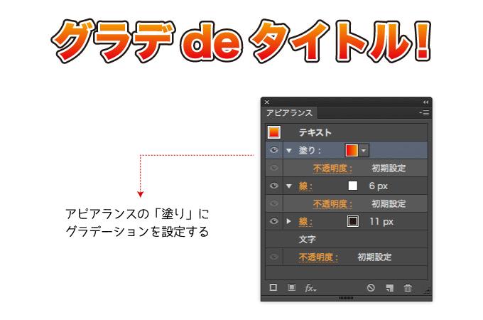 グラデーションの例01