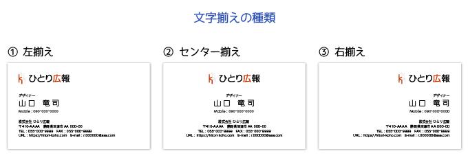 左揃え、センター揃え、右揃えの名刺デザイン例