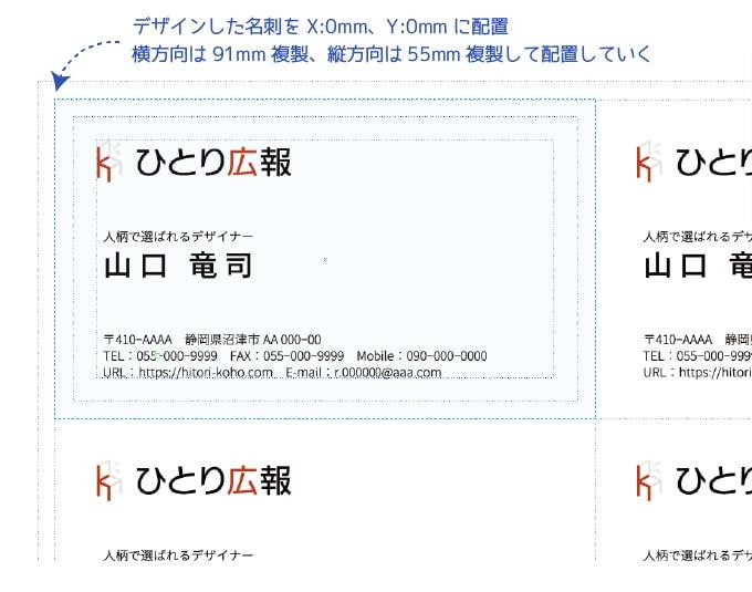 A4用紙10面付けの名刺配置方法