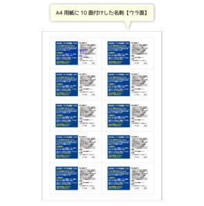 A4台紙10面名刺ウラ面の配置例