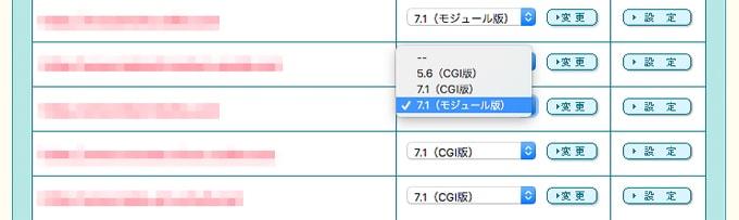 ロリポップサーバPHP7.1モジュール版