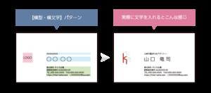 横型・横文字名刺の紹介画像
