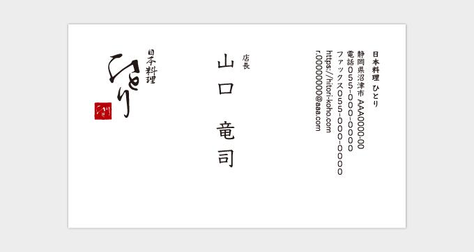 横型・縦文字・ロゴ左上の名刺サンプル