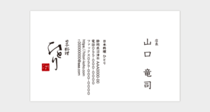 横型・縦文字・ロゴ左センターの名刺サンプル