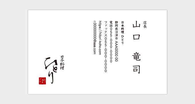 横型・縦文字・ロゴ左下の名刺サンプル