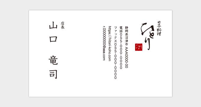 横型・縦文字・ロゴ右上の名刺サンプル
