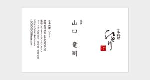 横型・縦文字・ロゴ右センターの名刺サンプル