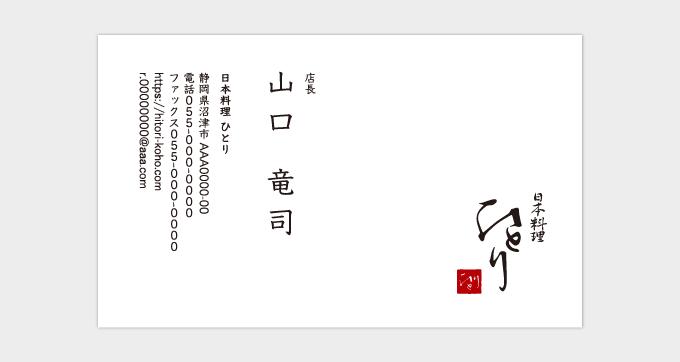 横型・縦文字・ロゴ右下の名刺サンプル