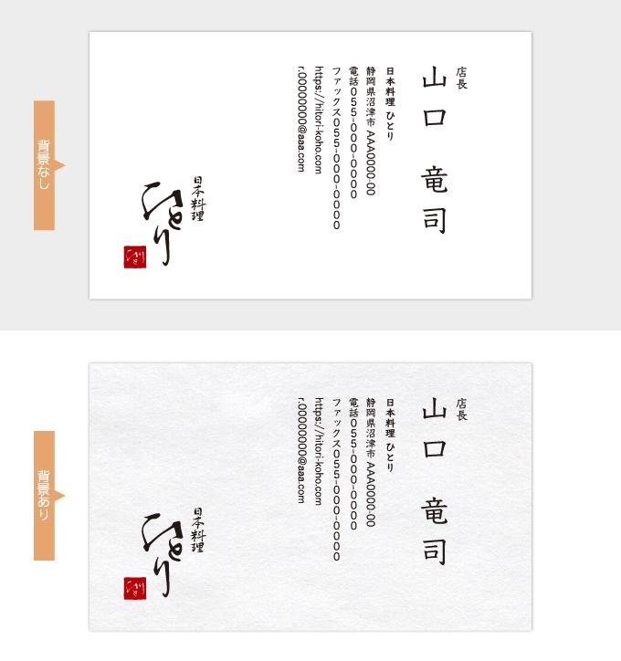 横型・縦文字・ロゴ左下の名刺サンプル背景付