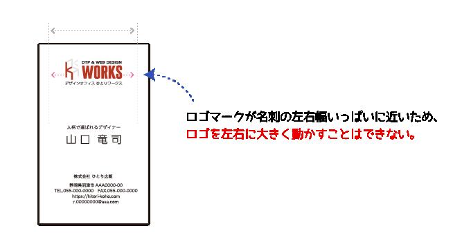 ロゴマークが名刺の幅いっぱいの例