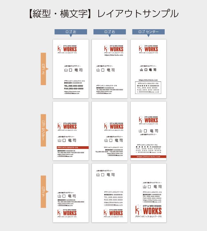 縦型・横文字の名刺レイアウトサンプル