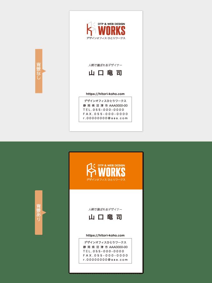 縦型・縦文字・ロゴ上センターの名刺サンプル背景付
