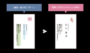 縦型縦書き名刺のサンプル
