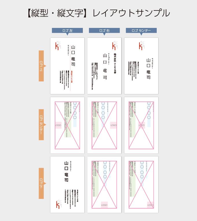 縦型・縦書き名刺のデザインサンプル集