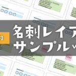 縦型・横文字 名刺レイアウトサンプル