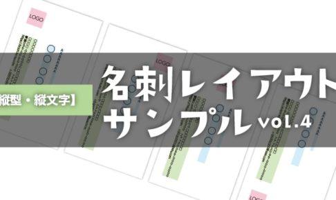 縦型・縦書き名刺レイアウトサンプル