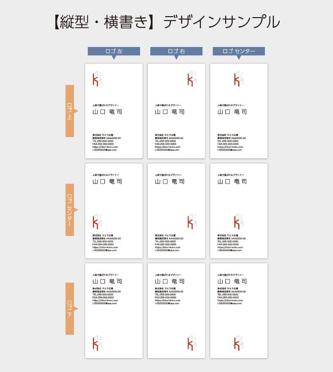 縦型名刺のデザインサンプル