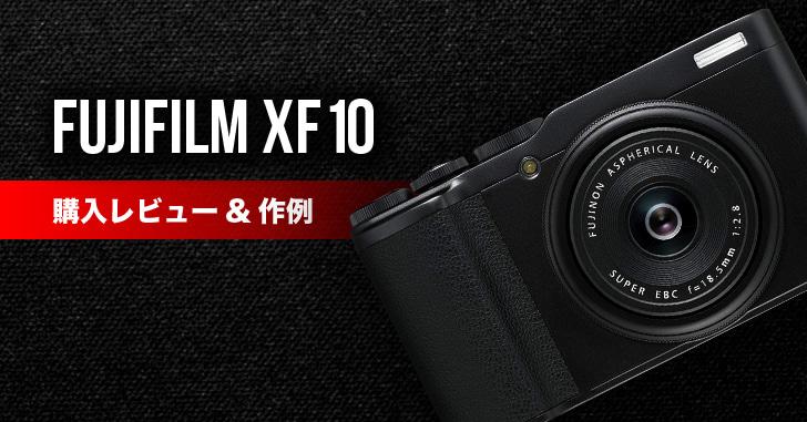 富士フイルムXF10ブラック アイキャッチ