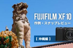 fujifilm XF10 スナップレビュー