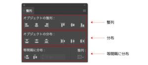 illustratorの整列パネルで簡単正確にオブジェクトを配置する
