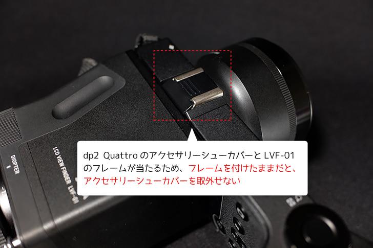 dp2 QuattroファインダーLVF-01