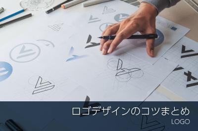 ロゴデザインのコツまとめ