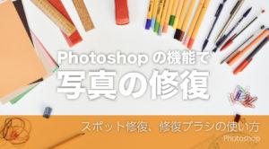 Photoshopで写真の修復