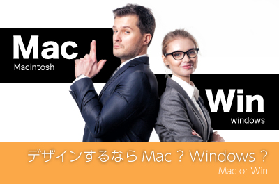 デザインするならMacとWindowsどちらがいいの?