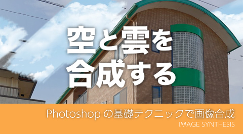 Photoshopで空と雲を合成する