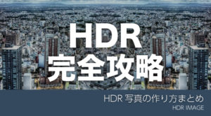 HDR写真の作り方のまとめ