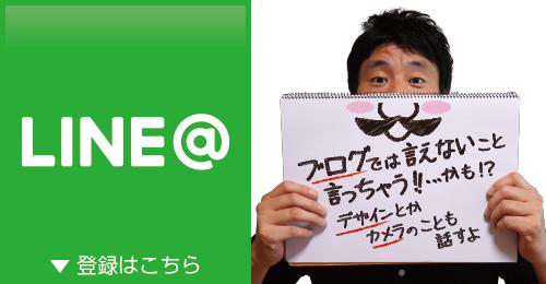 ひとり広報Line@