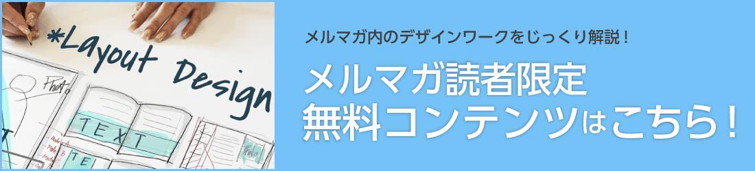 メルマガ限定コンテンツ